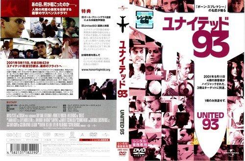 ユナイテッド93 UNITED 93 中古DVD [レンタル落ち] [DVD]