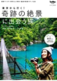 東京から行く!奇跡の絶景に出会う旅 (ウォーカームック)