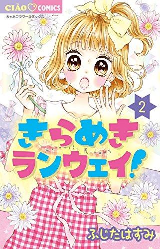 きらめきランウェイ! 2 (ちゃおコミックス)