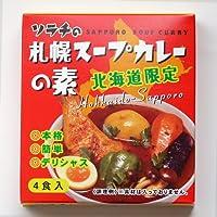 ソラチ札幌スープカレーの素 4食入 北海道限定