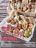 季刊 地域(25) 2016年 05 月号 [雑誌]: 現代農業 増刊
