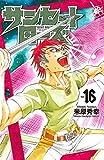 サンセットローズ 16 (少年チャンピオン・コミックス)