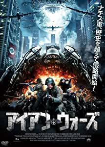 アイアン・ウォーズ [DVD]