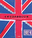イギリスのかわいい本 画像