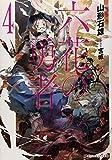 六花の勇者 4 (スーパーダッシュ文庫)