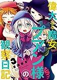 偉大なる魔女プアン様の観察日記 3巻 (デジタル版ガンガンコミックスJOKER)
