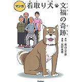 マンガ 看取り犬・文福の奇跡