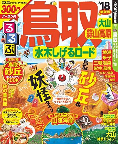 るるぶ鳥取 大山 蒜山高原 水木しげるロード'18 (国内シリーズ)
