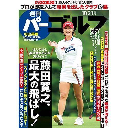 週刊パーゴルフ 2017年 10/31号 [雑誌]