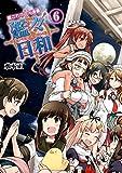 艦これプレイ漫画 艦々日和(6) (ファミ通Books)