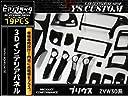 プリウス ZVW 30 19p インテリアパネル/ピアノブラック/ 3D 立体