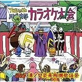 天体戦士サンレッド(第2期)溝ノ口豪華絢爛歌謡祭