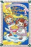 ふしぎ村のパールちゃん スターフェスティバルのゼリー (フォア文庫)