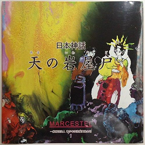 日本神話 第3巻 天の岩屋戸