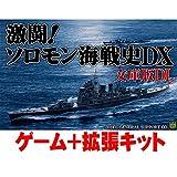 激闘!ソロモン海戦史DX文庫版フルセット ダウンロード版