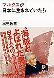 マルクスが日本に生まれていたら (講談社+α文庫)