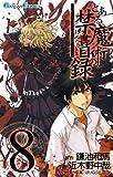 とある魔術の禁書目録8巻 (デジタル版ガンガンコミックス)