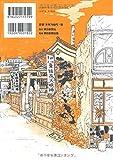 謎のあの店 1 (眠れぬ夜の奇妙な話コミックス) 画像