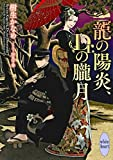 【Amazon.co.jp限定】龍の陽炎、Dr.の朧月(特典: オリジナルショートストーリー データ配信) (講談社X文庫)
