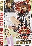 マリア perfect one year!! [DVD]