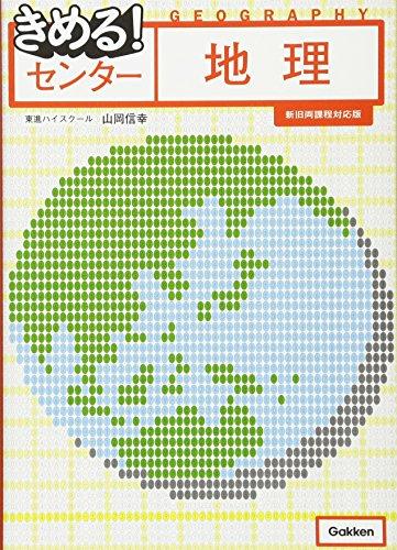 きめる! センター地理【新旧両課程対応版】 (きめる! センターシリーズ)の詳細を見る
