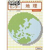 きめる! センター地理【新旧両課程対応版】 (きめる! センターシリーズ)