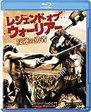 レジェンド・オブ・ウォーリアー 反逆の勇者[Blu-ray/ブルーレイ]
