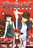 ジオブリーダーズ 15―魍魎遊撃隊 (ヤングキングコミックス)