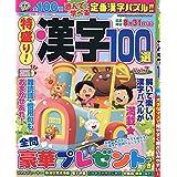 特盛り!漢字100選 Vol.7