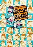 忍たま乱太郎アニメーションブック 忍たま忍法帖 ふたたび!