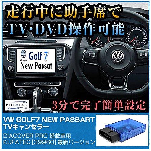 VW フォルクスワーゲン テレビキャンセラー KUFATEC...