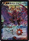 デュエルマスターズ 【DM-12】 暗黒王デス・フェニックス 【スーパーレア】