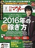 日経マネー(ニッケイマネー)2016年2月号
