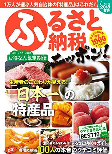 ふるさと納税ニッポン! 2018夏号 (...
