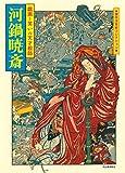 河鍋暁斎: 戯画と笑いの天才絵師 (傑作浮世絵コレクション)