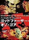 ゴッドファーザー・オブ・ゴア[DVD]