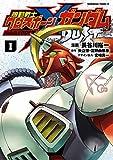 機動戦士クロスボーン・ガンダム DUST(1) (角川コミックス・エース)