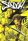 SIDOOH 17―士道 (ヤングジャンプコミックス)