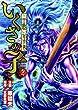 いくさの子 2―織田三郎信長伝 (ゼノンコミックス)