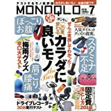 MONOQLO(モノクロ) 2018年 07 月号 [雑誌]