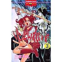 ゾンビ屋れい子 (3) (ぶんか社コミックス ホラーMシリーズ)