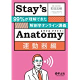Stay's Anatomy運動器編〜99%が理解できた解剖学オンライン講義