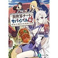 異世界チートサバイバル飯 食べて、強くなって、また食べる (富士見ファンタジア文庫)