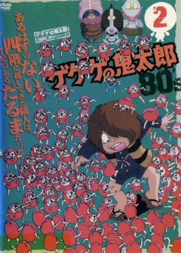 ゲゲゲの鬼太郎 1985 [第3シリーズ] 第2巻 [DVD]