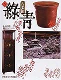古美術緑青 (No.5)