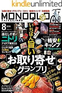MONOQLO (モノクロ) 2020年 08月号 [雑誌]