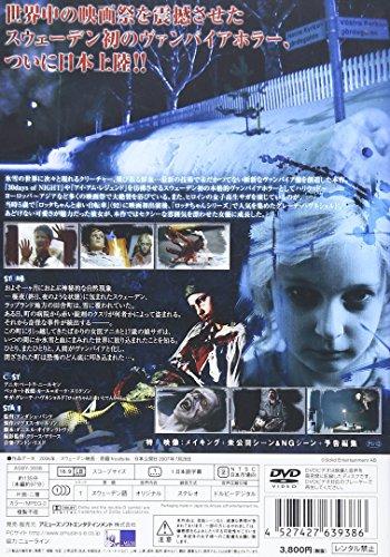 フロストバイト [DVD]
