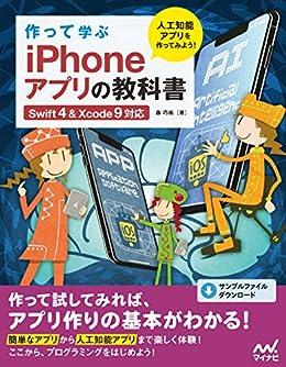 [森 巧尚]の作って学ぶ iPhoneアプリの教科書 【Swift4&Xcode 9対応】 (教科書シリーズ)
