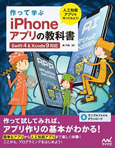 [画像:作って学ぶ iPhoneアプリの教科書 【Swift4&Xcode 9対応】 (教科書シリーズ)]