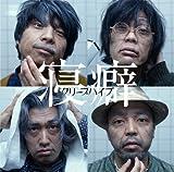 寝癖 (初回限定盤)(DVD付)